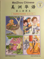 Mei Zhou Chinese Level 2 Set (Simplified Characters)