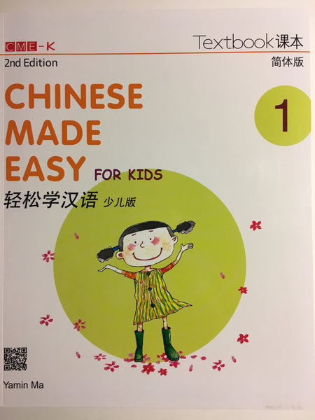 Chinese Made Easy for Kids Simplified Chinese Textbook Level 1 (2nd Ed)
