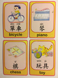Bilingual Chinese/English Flash Cards with Pinyin: Daily Toys
