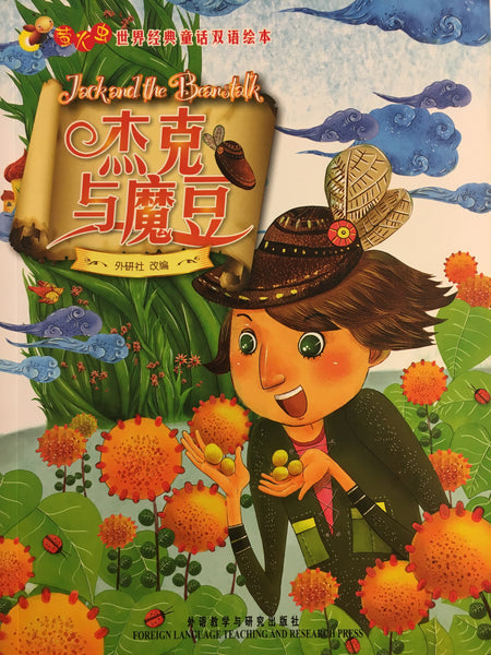 Jack and the Beanstalk (Bilingual Chinese/English)