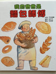 My Father Is A Bread Maker (Traditional Chinese)