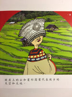 Chinese Readers (Red Level) : The Miao People