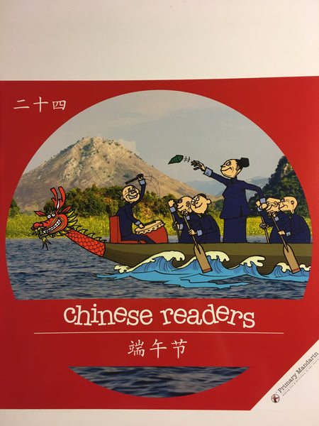 Chinese Readers (Red Level) : Dragon Boat Festival