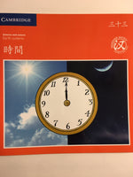 Cambridge (Orange) : Time