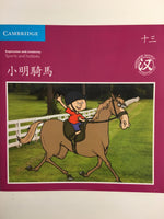 Cambridge (Purple) : Xiaoming Goes Horse Riding