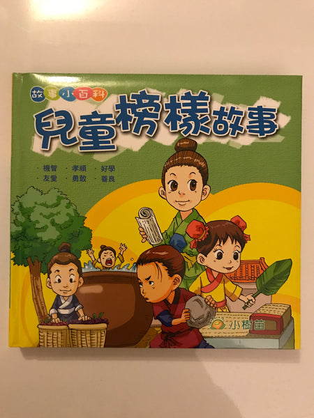 Stories Of The Children Good Models (Traditional Chinese)
