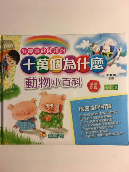 One Hundred Thousand Questions: Animals (Traditional Chinese, with Pinyin)