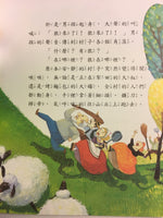 Aesop's Fables (Traditional Chinese)