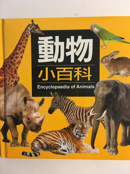 Little Encyclopedia: Animals (Traditional Chinese)