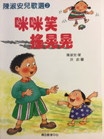 Miss Chan's Children Song Collection Vol 2 (Cantonese Audio CD-Rom)