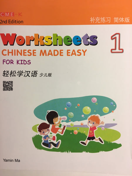 Chinese Made Easy for Kids Simplified Chinese Wooksheets Level 1 (2nd Ed)