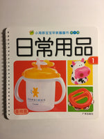 My First Picture Book(1)- Common Household Objects