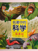 All about Insects (with Pinyin)