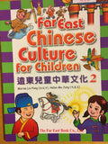 Far East Chinese Culture for Children II (Traditional Character Version)