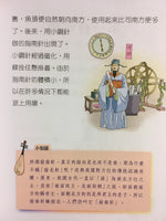 Influence the World Series: Famous Inventions Part 1 (Traditional Chinese)