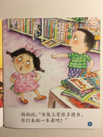 Children Whole Language Reading Story Series Set 5 (Set of 10 books) (Simplified Chinese)