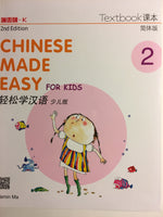 Chinese Made Easy for Kids Simplified Chinese Textbook Level 2 (2nd Ed)