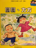 I Can Read Series/Yellow (Level 3) (Simplified Chinese)