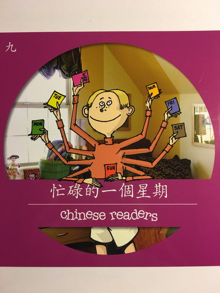 Chinese Readers (Purple Level) : A Busy Week