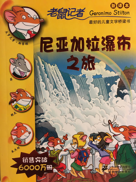 Geronimo Stilton: 22 Field Trip to Niagara Falls