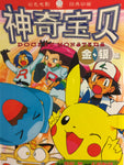 Pokemon Pocket Monsters Vol 19