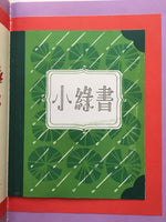 My Little Book (Traditional Chinese)