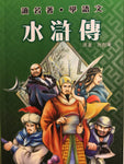 The Four Classic Novels of Chinese Literature Series: Water Margin