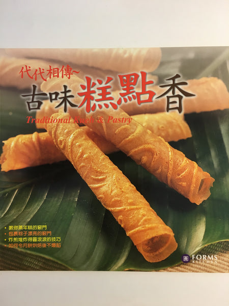 Traditional Chinese Desserts - Kueh & Pastry