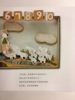 Math Picture Book Series -20