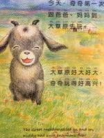 Kiddy's Adventure - Goat (Simplified Chinese)