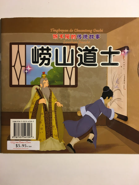 Chinese Fable: The Cowherd and the Weaver Girl