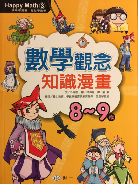 Happy Math Graphics Novel 8-9 Years Old
