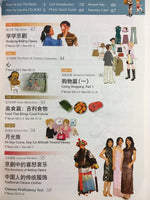 Interactive Chinese:Volume 7 (with 4 CD)