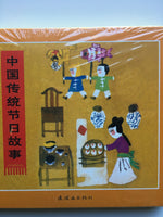 Chinese Festivals & Traditions (Set of 8)