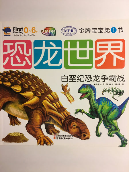 Dinosaur World - Dinosaur Battle (with Pinyin)
