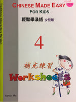 Chinese Made Easy For Kids Traditional Chinese Workbook Level 4