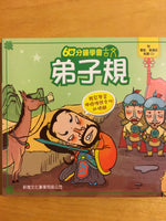 Learning Chinese Classics in 60 Minutes Series: Standards for Being a Good Pupil and Child (Cantonese/Mandarin CD)