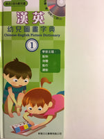 Chinese English Children Picture Dictionary 1 (Cantonese/Mandarin/English CD)
