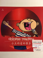 Chinese Readers (Red Level) : Little Wang Has Many Hobbies