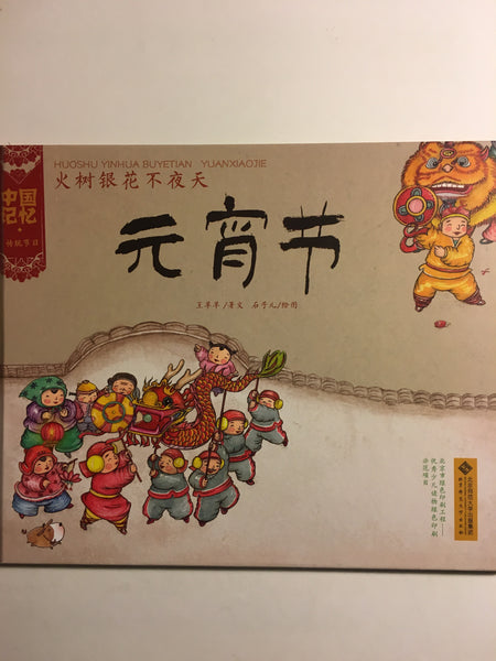 Lantern Festival (Simplified Chinese, Wang)