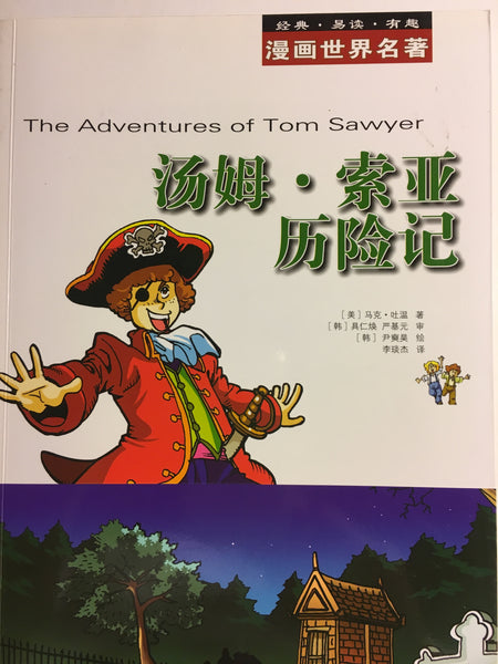 A Discourse Comic World Masterpiece - Tom Sawyer