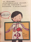 Heart Beats! (Simplified Chinese)