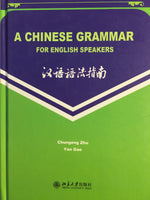 A Chinese Grammar for English Speakers(英文版)