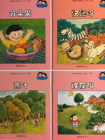 I Can Read Series/Red (Level 1) (Simplified Chinese)