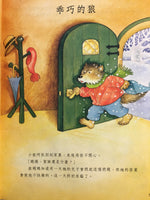 Christmas Happiness Stories (Traditional Chinese)