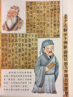 Mencius (Traditional Chinese)