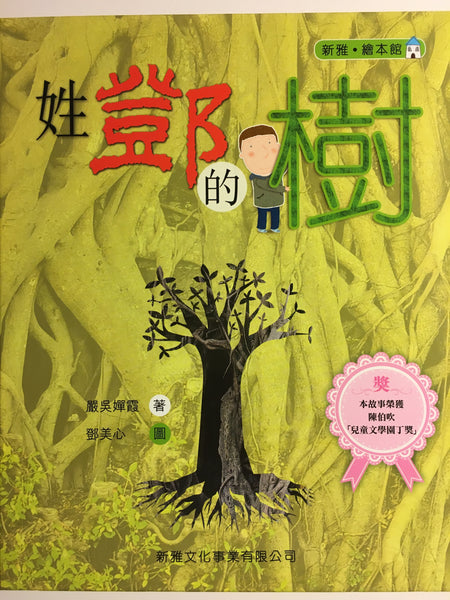 Mr. Tang Tree (Traditional Chinese)