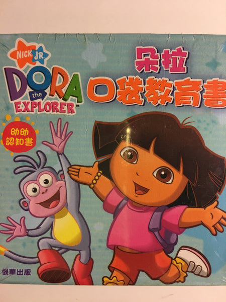 Dora Pocket Book Set (6 books)