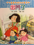 Ding Ding Dong Dong Children Whole Language Reading Story Series Set 1 (Set of 10 books﹐Traditional Chinese)