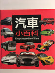 Little Encyclopedia: Cars (Traditional Chinese)